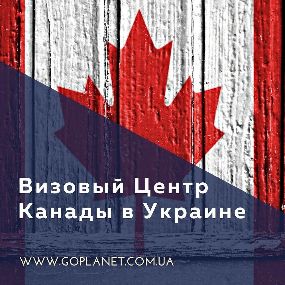 Что такое канадский ВЦ в Киеве и Львове