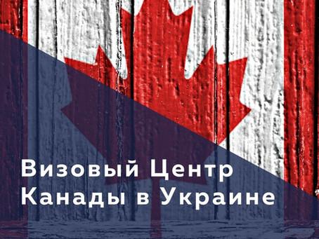 Визовый Центр Канады в Украине