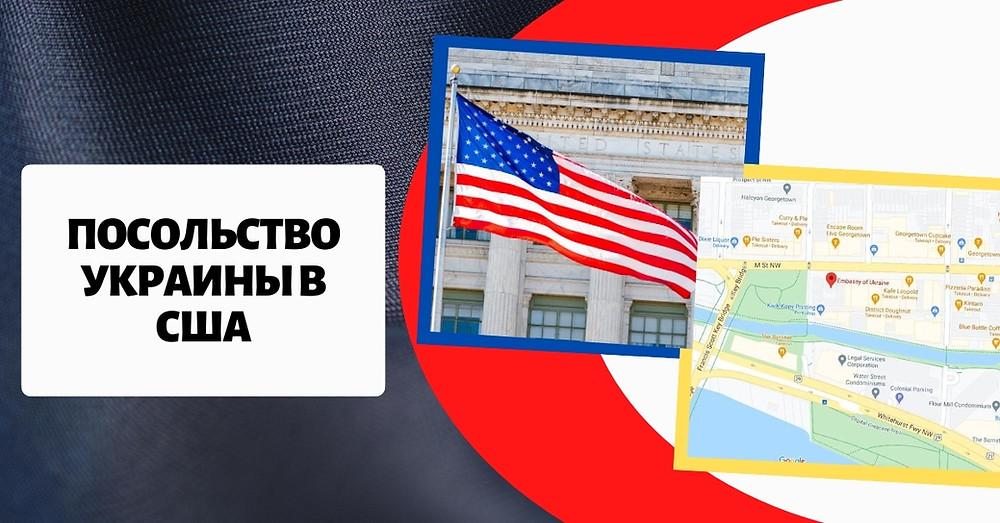 Посольство, генеральные консульства Украины в Соединенных Штатах Америки