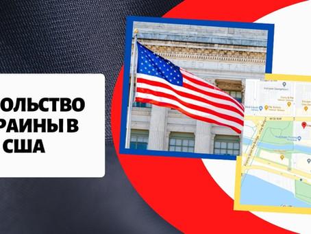 Посольство Украины в США