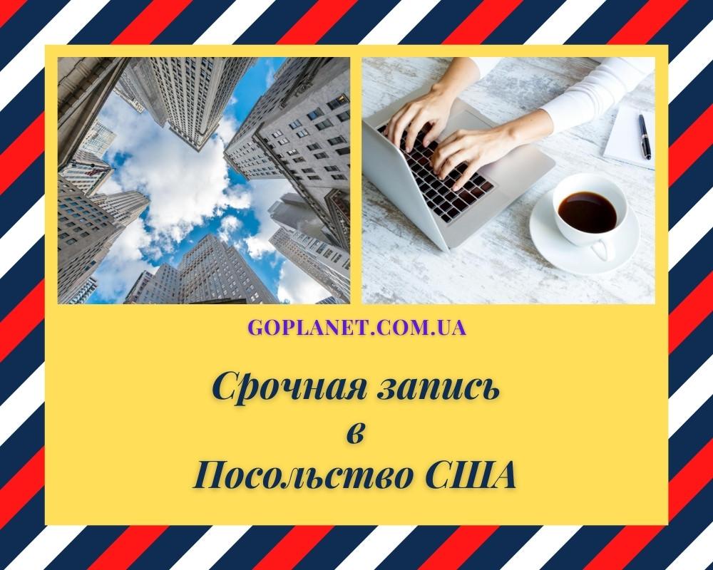 Как записаться в американские посольства в Украине и Польше без очереди