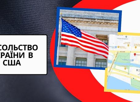 Посольство України в США