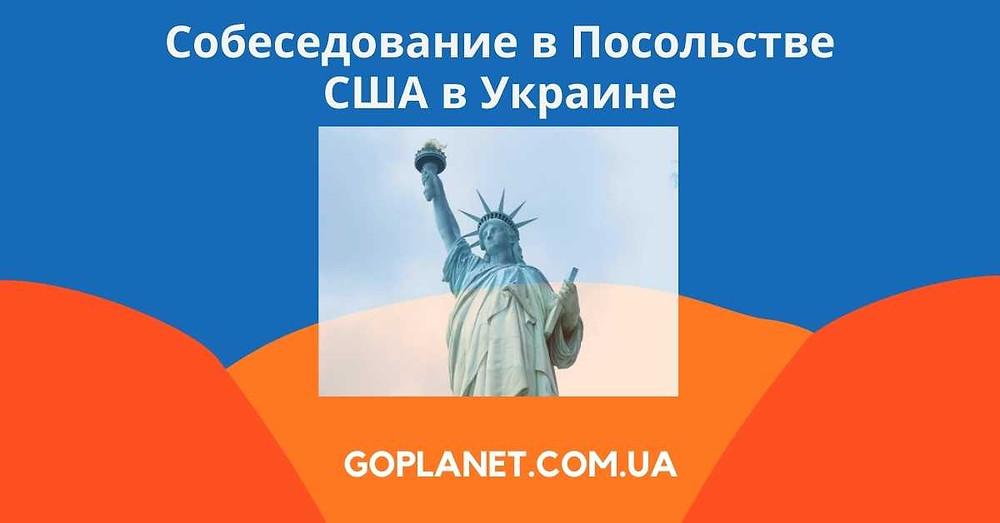 Чи видають візи США в Україні