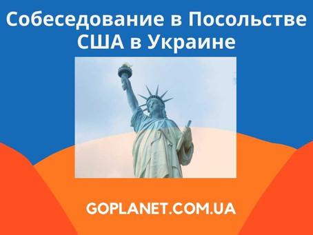 Співбесіди в Посольстві США Київ 2020 рік.
