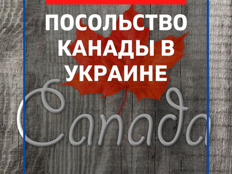 Посольство Канады в Украине