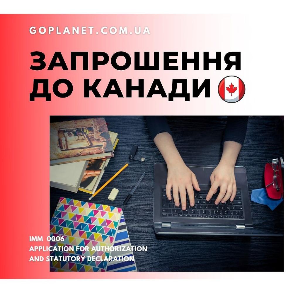 Чи відкрита Канада для українців, як поїхати в Канаду за запрошенням