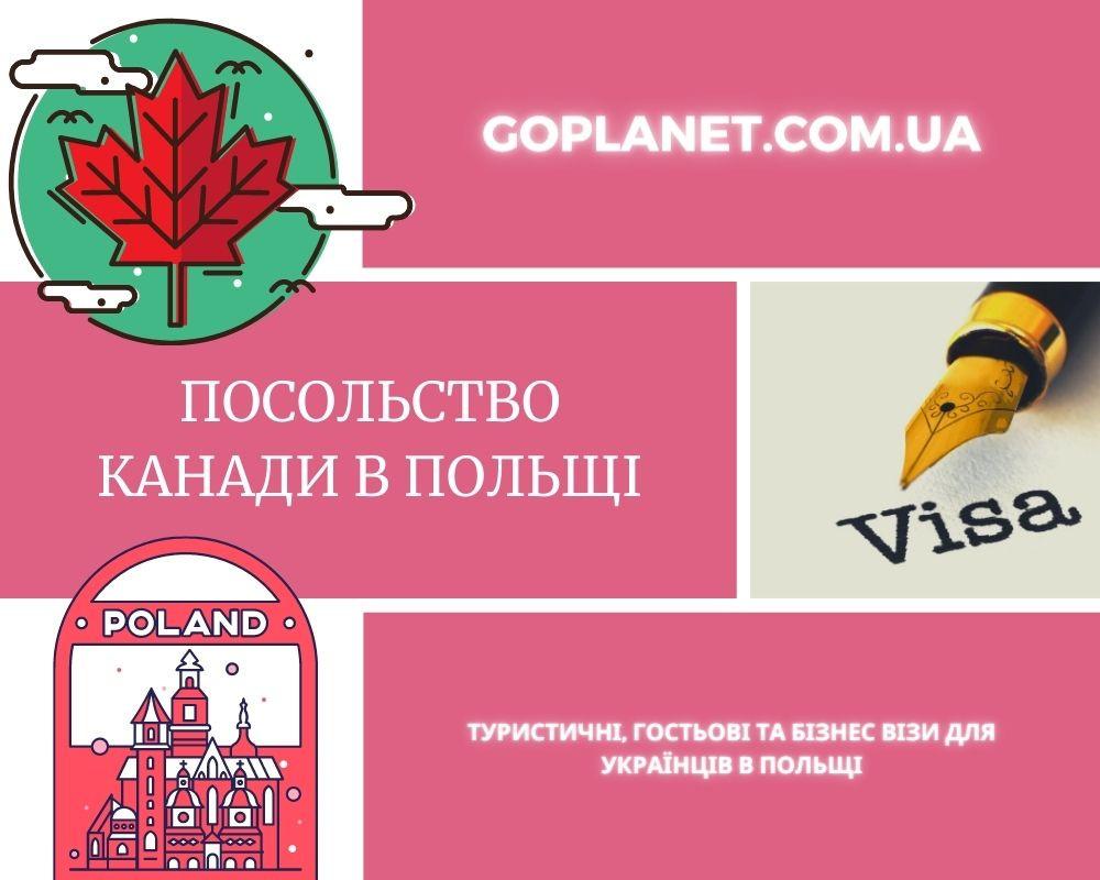 Посольство Канади Варшава, канадське консульство та візовий центр для українців