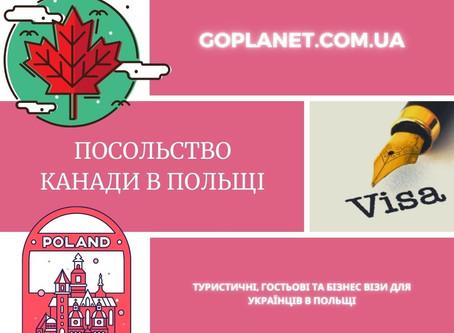 Посольство Канади в Польщі для Українців