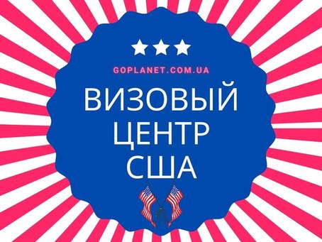 Визовый Центр Соединенных Штатов Америки Ustraveldocs в Украине