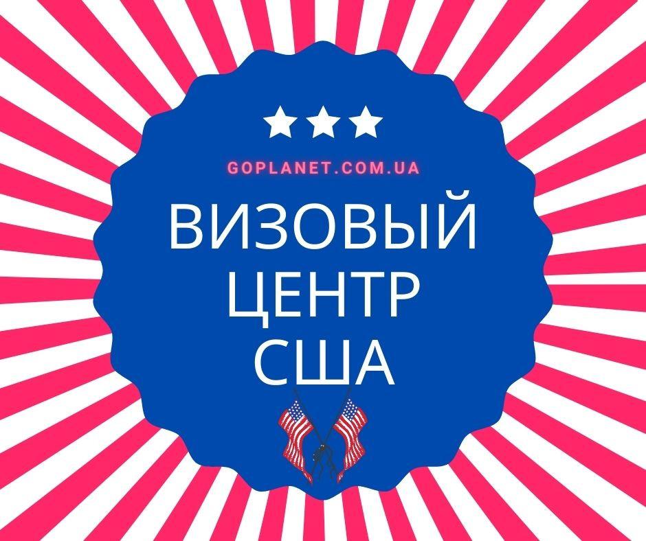 ВЦ Соединенных Штатов Америки в Киеве