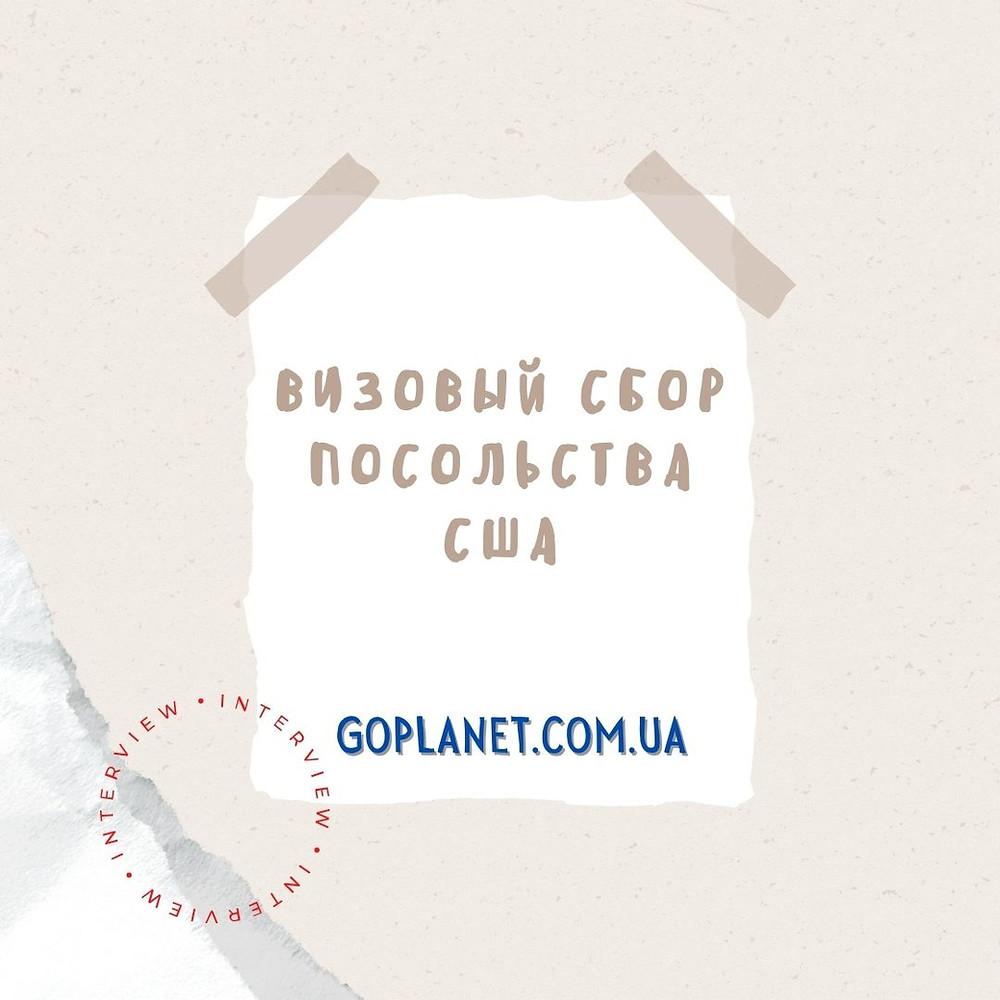 Цена визы в Америку, суммы консульского сбора в Украине сбор