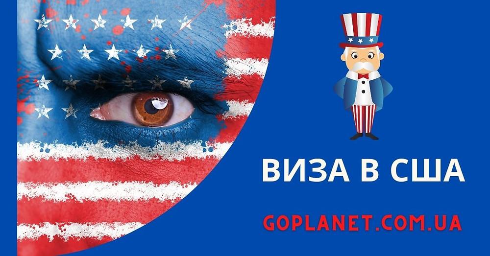 Въезд в Америку для граждан Украины. Можно ли поехать в США.