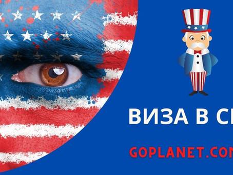 Въезд в США. Открыта ли сейчас Америка для украинцев.