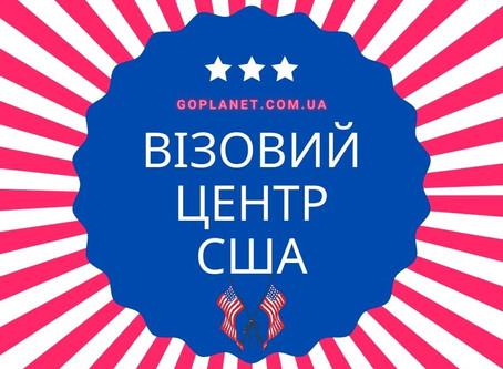 Візовий Центр Сполучених Штатів Америки в Україні