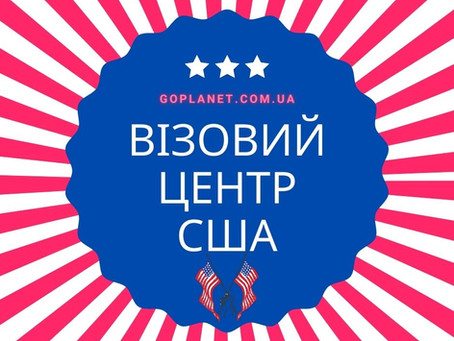 Візовий Центр Сполучених Штатів Америки Ustaveldocs в Україні