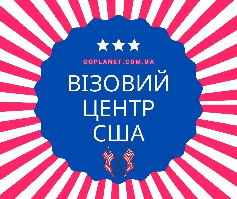 ВЦ Сполучених Штатів Америки у Києві