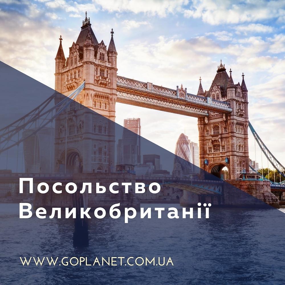 Українське посольство та генеральне консульство в Британії, Лондон, Едінбург
