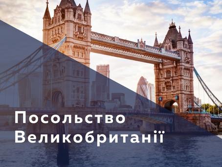 Посольство України у Великобританії