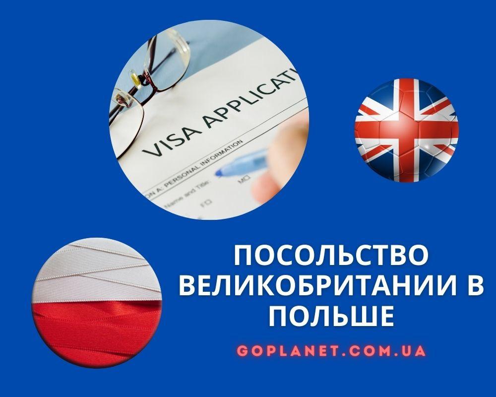 Английское посольство, консульство, визовый центр Англии в Варшаве
