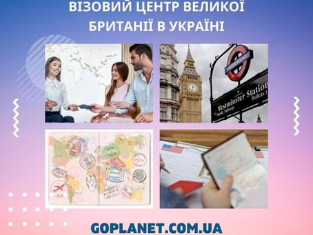 Візовий Центр Великої Британії в Україні