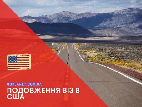 Повторна віза в США для українців за спрощеною процедурою.