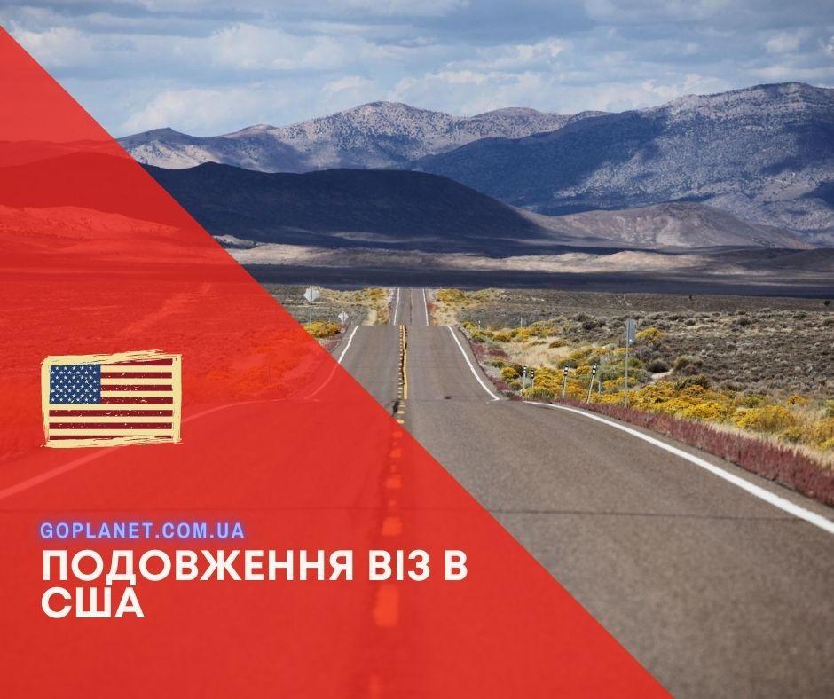 Як відновити американську візу в Україні громадянам та іноземцям