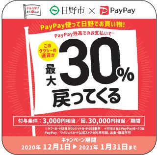 日野市 × PayPay