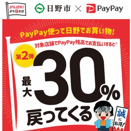 PayPay × 日野市