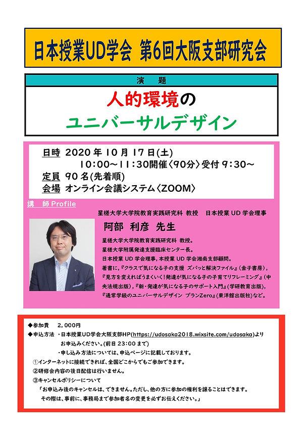 第6回大阪UD(日本授業UD学会)_page-0001.jpg