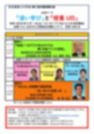 第2回大阪支部大会2019.jpg
