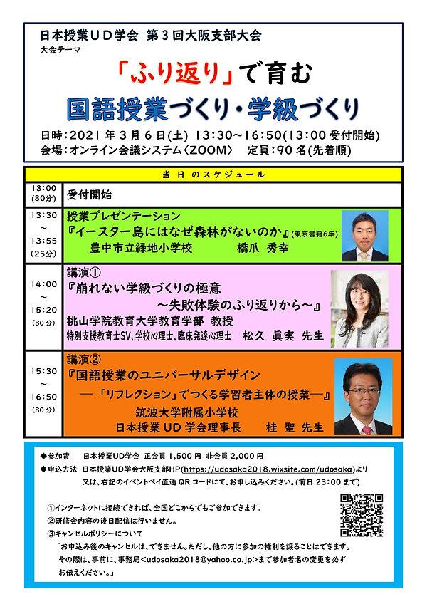 第3回UD大阪支部大会-1.jpg
