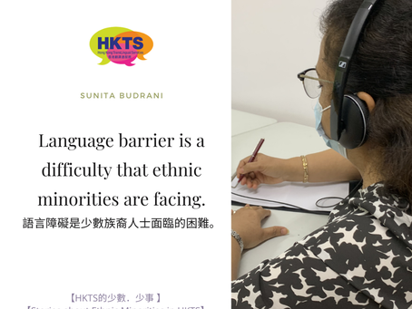 【HKTS的少數.少事 】【Stories about Ethnic Minorities in HKTS】