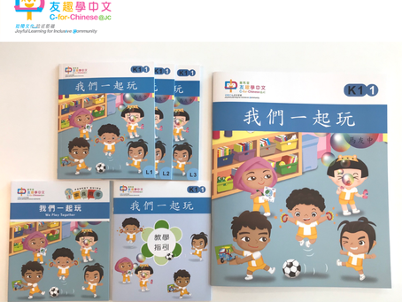 【賽馬會友趣學中文 故事圖書系列C-for-Chinese@JC story book series】