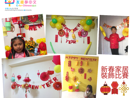 【新春家居裝飾比賽 Lunar New Year decoration compitition】