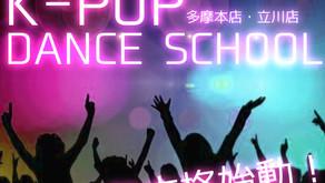 K-POP町田ダンススクール FANTASY BLOG