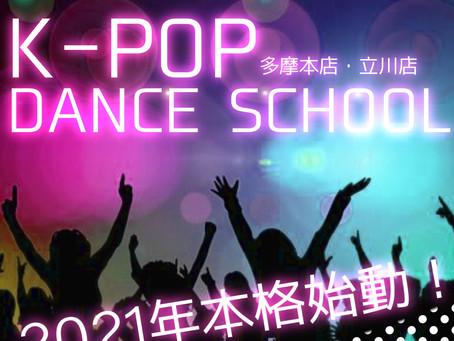 町田ダンススクールK-POP STAFF日記