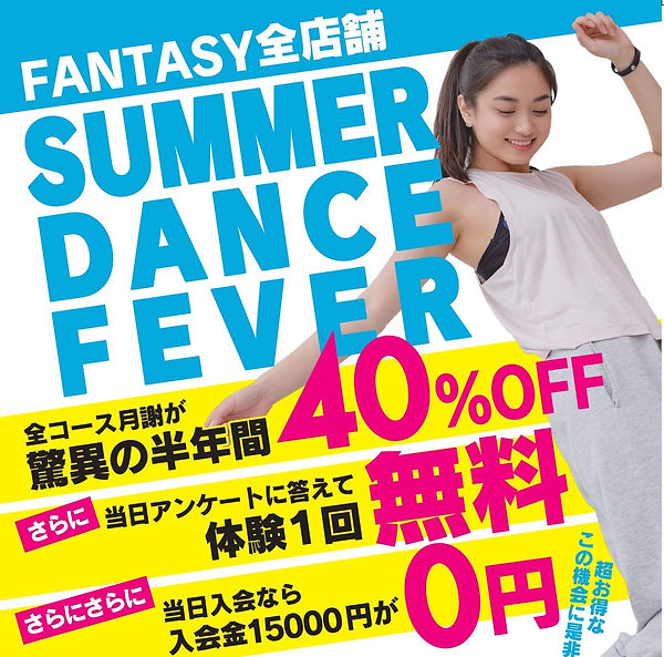 A4FANTASYダンス様最終last_page-0001 (2).jpg