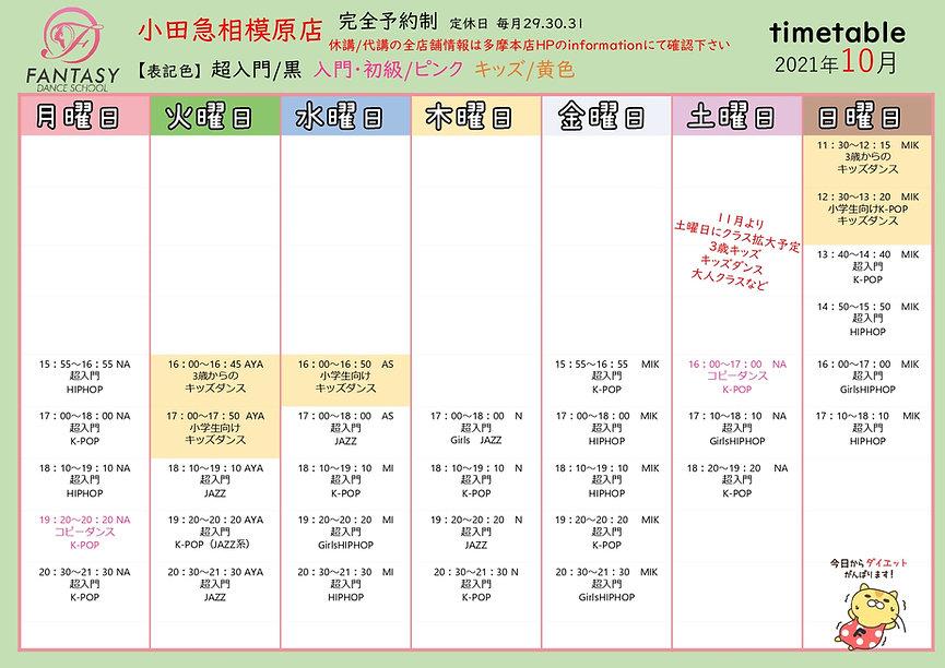01 小田急相模原店タイムテーブル2021年 10月_page-0001.jpg