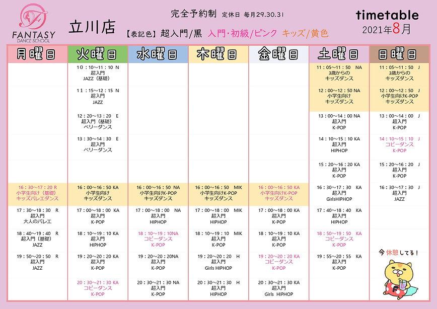 01 立川店タイムテーブル2021年 8月_page-0001 (1).jpg