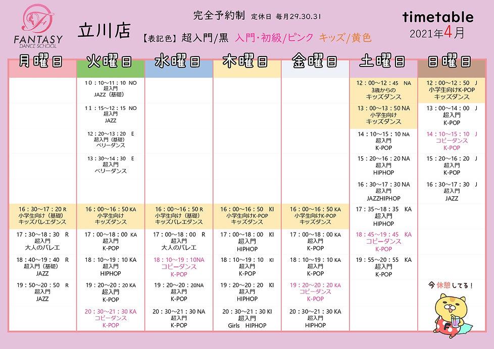 立川店タイムテーブル2021年 4月_page-0001.jpg