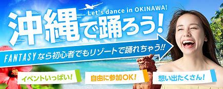 bnr_okinawa_1000x400.jpg