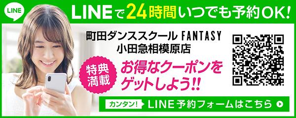 bnr_LINE(machida)_1000x400.png