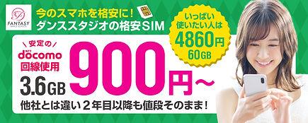 bnr_SIM_1000x400.jpg