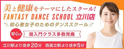 bnr_tachikawa_1000x400.png