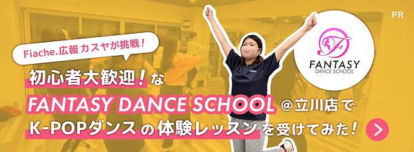 fantasydanceschool-challenge.png.webp