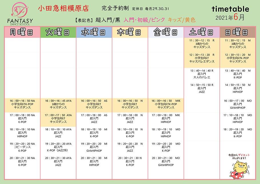 01 小田急相模原店タイムテーブル2021年 6月_page-0001 (3).