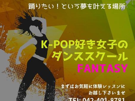 K-POPコピーダンス一覧|FANTASY町田「K-POPコピー」