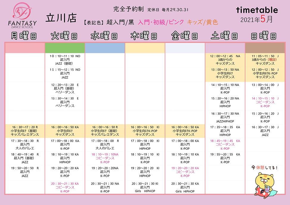 01 立川店タイムテーブル2021年 5月_page-0001 (1).jpg