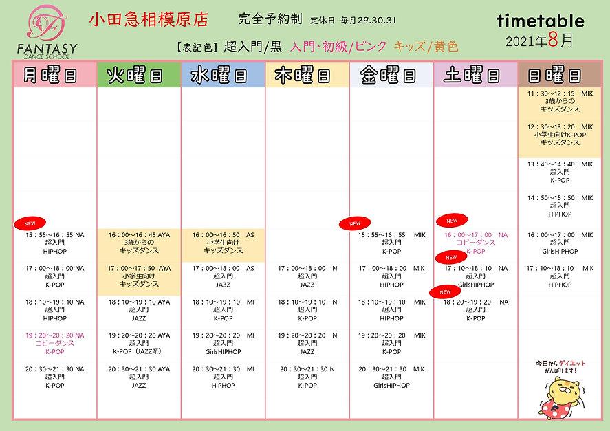 01 小田急相模原店タイムテーブル2021年 8月_page-0001 (1).jpg