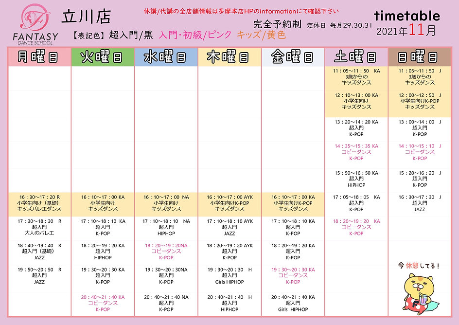 01 立川店タイムテーブル2021年 11月_pages-to-jpg-0001.jpg